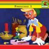 Hörbuch Cover: Pinocchio 1 (Download)