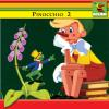 Hörbuch Cover: Pinocchio 2 (Download)